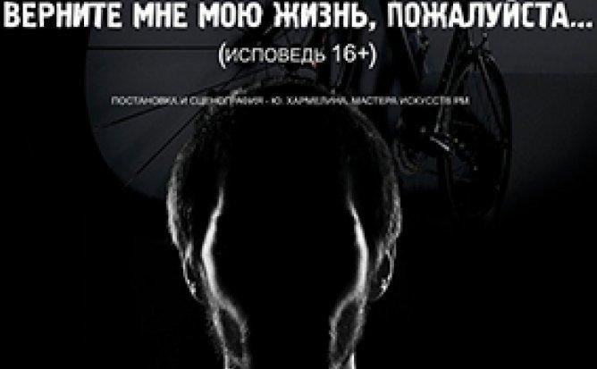ВЕРНИТЕ МНЕ МОЮ ЖИЗНЬ, ПОЖАЛУЙСТА… - 09.10.21 в 18-00