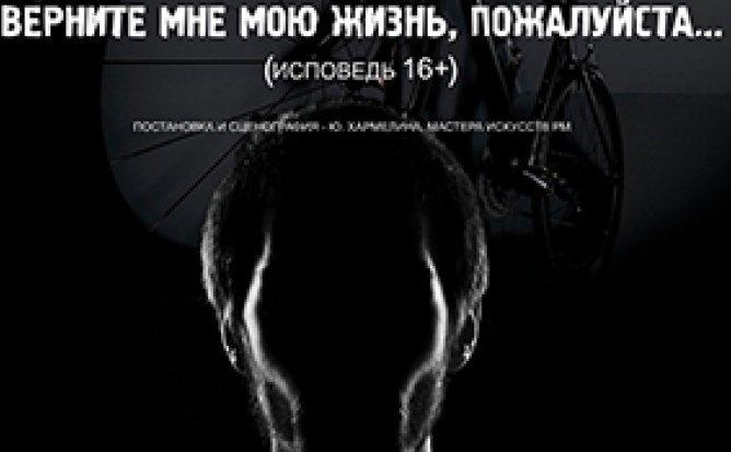 ВЕРНИТЕ МНЕ МОЮ ЖИЗНЬ, ПОЖАЛУЙСТА… - 08.10.21 в 19-00
