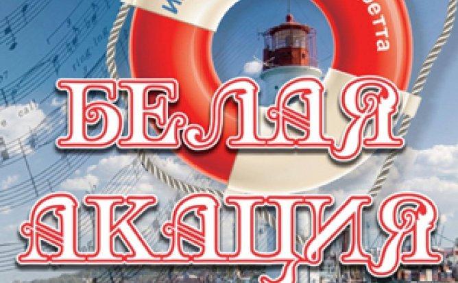 БЕЛАЯ АКАЦИЯ - 25.06.21 в 19-00