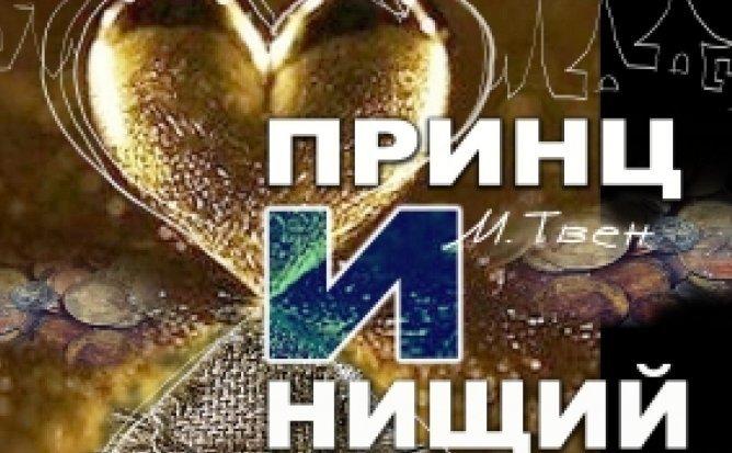 ПРИНЦ И НИЩИЙ - 02.04.21 в 19-00