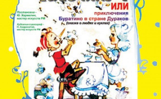 ЗОЛОТОЙ КЛЮЧИК ИЛИ ПРИКЛЮЧЕНИЯ БУРАТИНО- 18.06.21 в 12-00