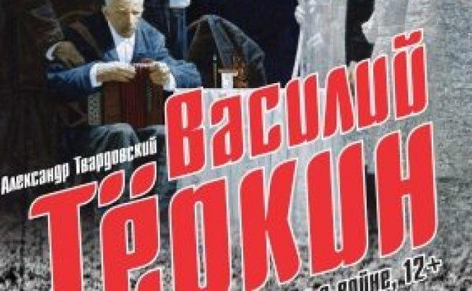 ПРЕМЬЕРА! ВАСИЛИЙ ТЁРКИН - 19.11.21 в 19-00