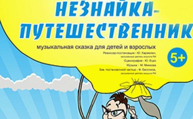 НЕЗНАЙКА-ПУТЕШЕСТВЕННИК - 20.09.2020 в 12-00