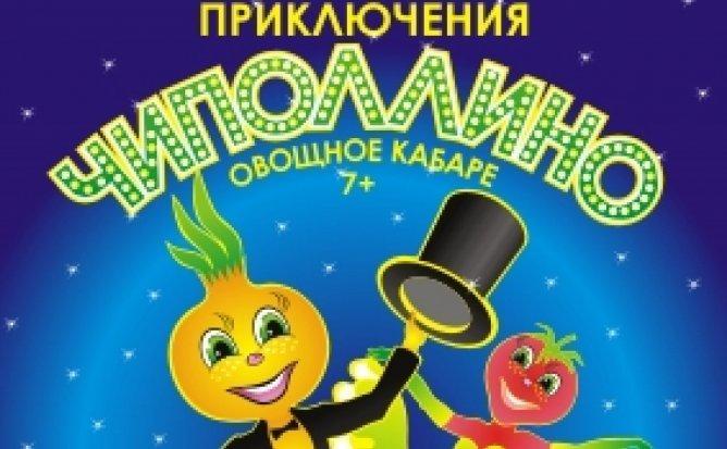 ПРИКЛЮЧЕНИЯ ЧИПОЛЛИНО - 26.12.20 в 13-00