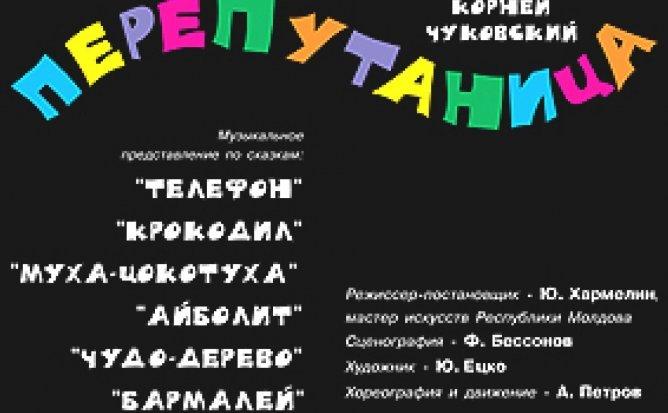 ПЕРЕПУТАНИЦА - 04.09.21 в 12-00