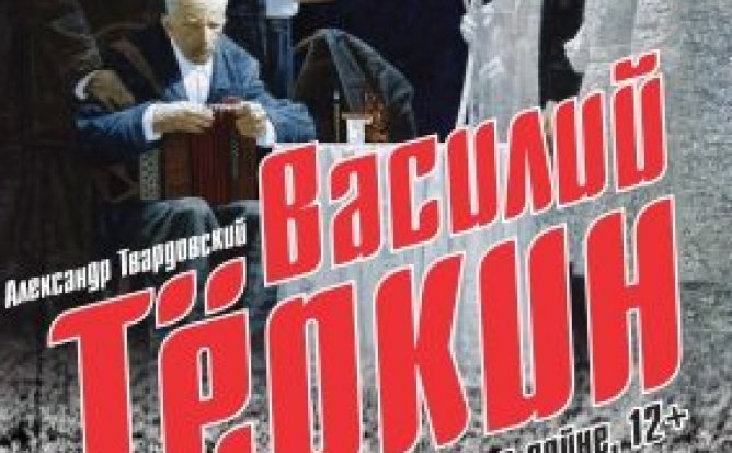 ПРЕМЬЕРА! ВАСИЛИЙ ТЁРКИН - 27.11.20 в 19-00