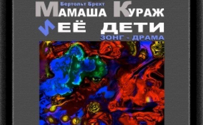 ОТМЕНА - МАМАША КУРАЖ И ЕЕ ДЕТИ - 22.05.21 в 18-00