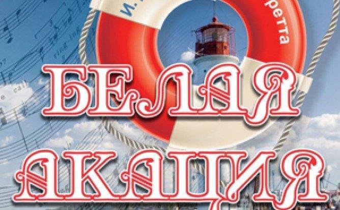 БЕЛАЯ АКАЦИЯ - 27.06.21 в 18-00