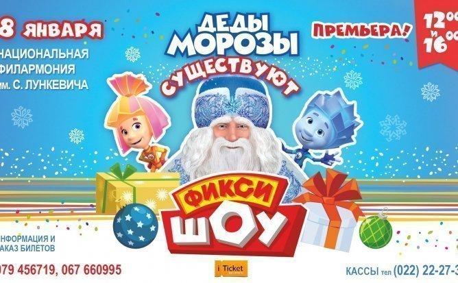 Новогоднее ФИКСИ ШОУ - Деды Морозы существуют!