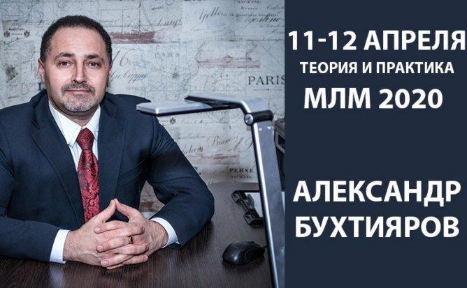 Александр Бухтияров - МЛМ 2020. Полный контроль