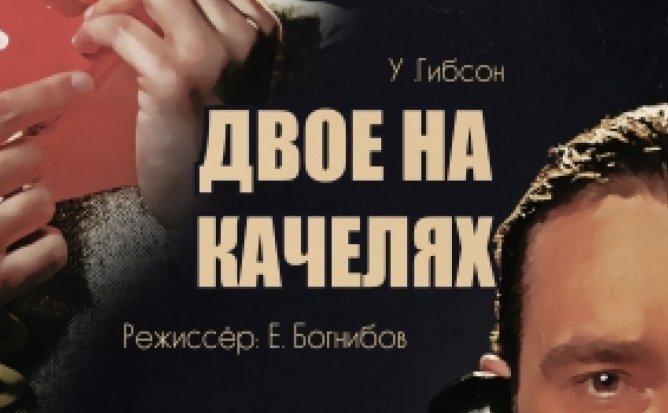 Премьера! ДВОЕ НА КАЧЕЛЯХ - 01.10.21 в 19-00