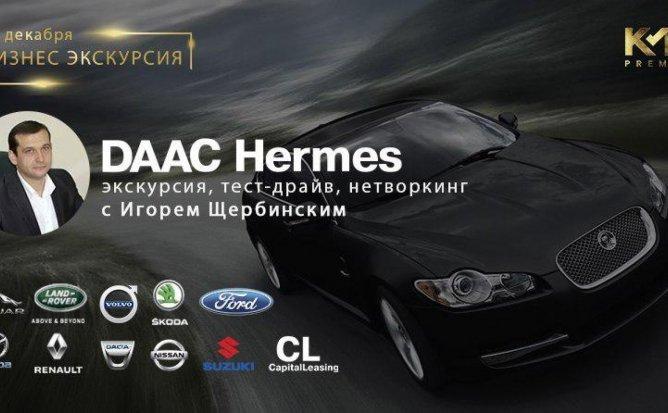 Бизнес-экскурсия в DAAC-Hermes c Игорем Щербинским | KMB Premium