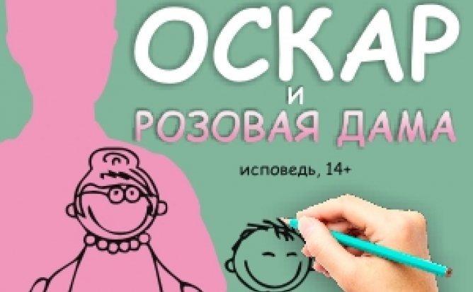 Оскар и Розовая Дама 10.11.19