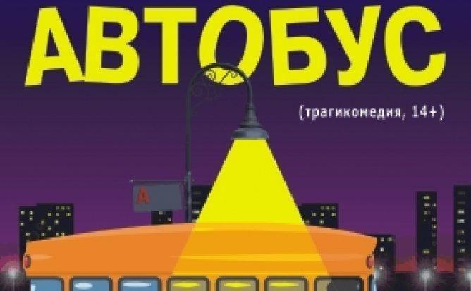 АВТОБУС 29.03.2020 г. в 18-00