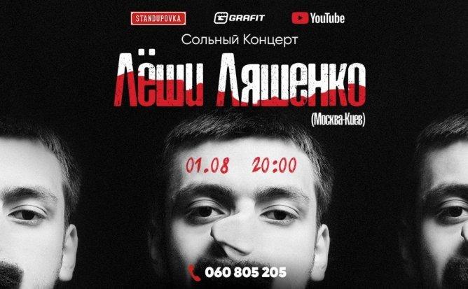 Сольный концерт Лёши Ляшенко | Standupovka