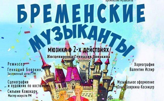 Бременские музыканты - februarie 2020