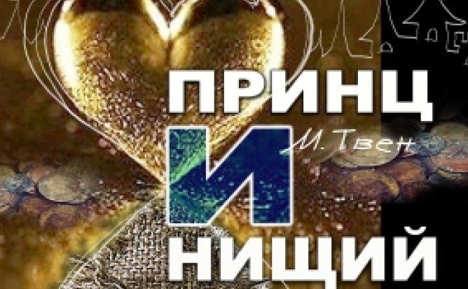 ПРИНЦ И НИЩИЙ - 03.04.21 в 18-00