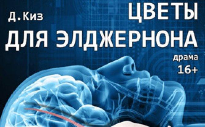 ЦВЕТЫ ДЛЯ ЭЛДЖЕРНОНА - 28.08.21 в 18-00