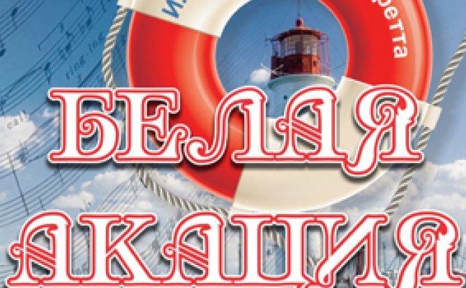 БЕЛАЯ АКАЦИЯ - 13.08.21 в 19-00