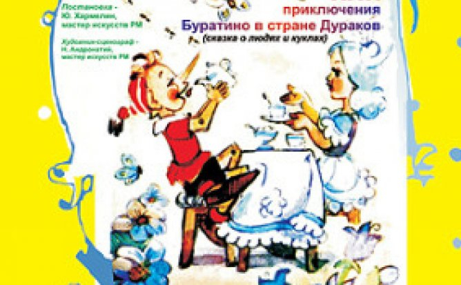 ЗОЛОТОЙ КЛЮЧИК ИЛИ ПРИКЛЮЧЕНИЯ БУРАТИНО В СТРАНЕ ДУРАКОВ 10.10.20 в 12-00