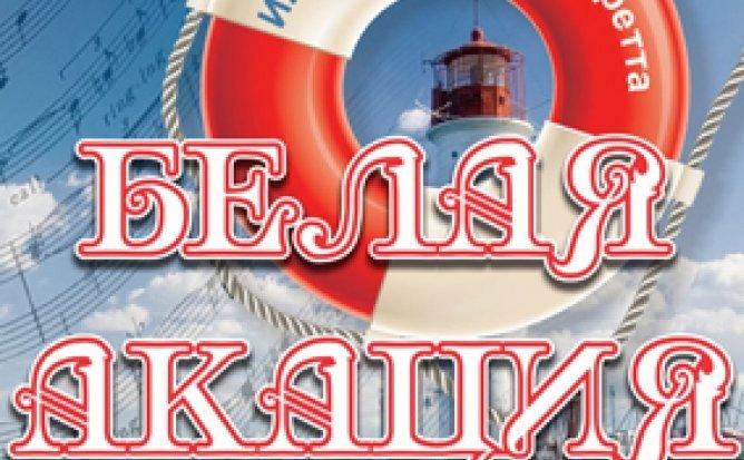 БЕЛАЯ АКАЦИЯ - 14.08.21 в 18-00