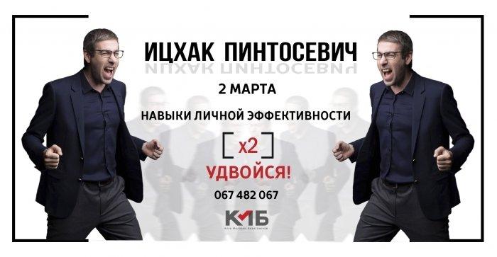 Тренинг Ицхака Пинтосевича: Личная эффективность