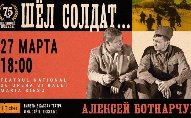 Алексей Ботнарчук - Шёл солдат...