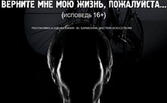 ВЕРНИТЕ МНЕ МОЮ ЖИЗНЬ, ПОЖАЛУЙСТА… 01.11.20 в 19-00