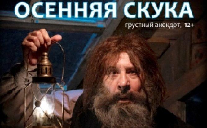 ПРЕМЬЕРА! ОСЕННЯЯ СКУКА - 27.11.21 в 18-00