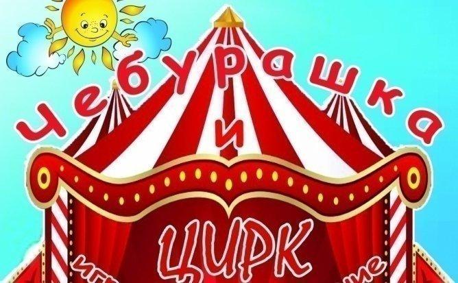 Чебурашка и цирк
