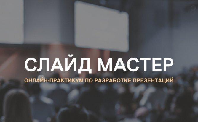 СЛАЙД МАСТЕР