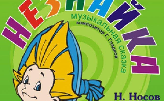 НЕЗНАЙКА И ЕГО ДРУЗЬЯ - 15.08.21 в 12-00
