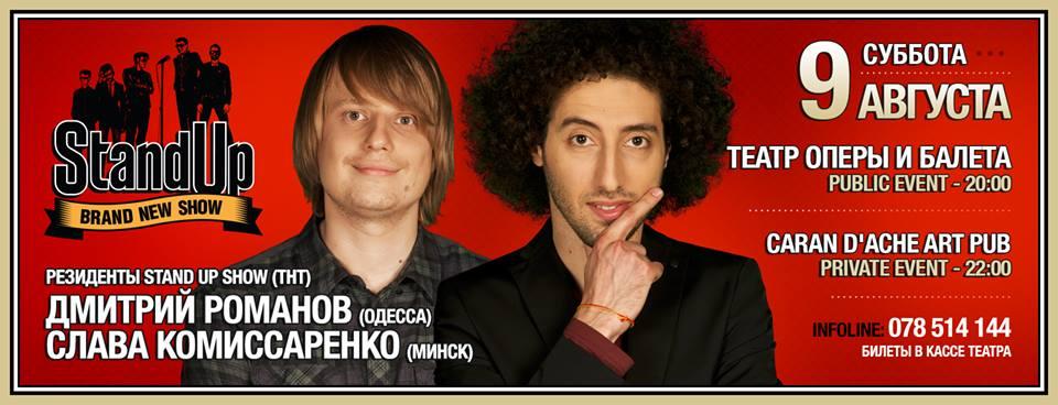 StandUp Comedy - Дмитрий Романов & Слава Комиссаренко (ТНТ)