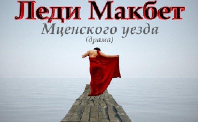 ЛЕДИ МАКБЕТ МЦЕНСКОГО УЕЗДА - 07.11.21 в 18-00