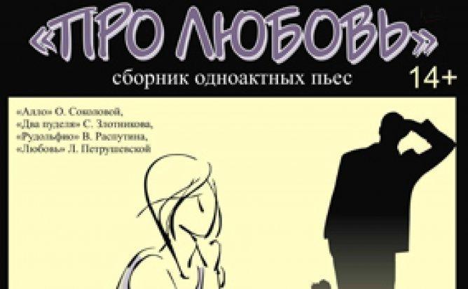 ПРО ЛЮБОВЬ 06.03.2020 г. в 18-00