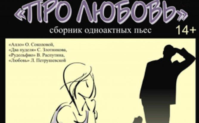 ПРО ЛЮБОВЬ - 22.08.21 в 18-00
