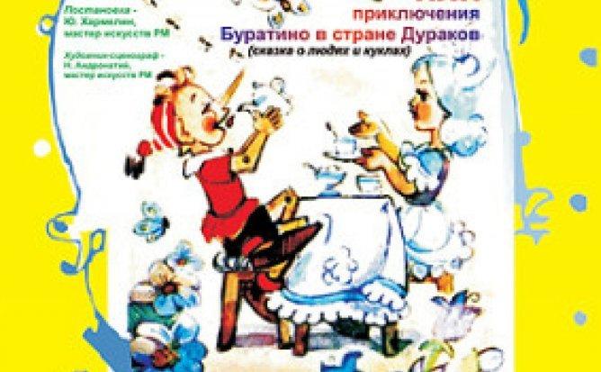 ЗОЛОТОЙ КЛЮЧИК ИЛИ ПРИКЛЮЧЕНИЯ БУРАТИНО В СТРАНЕ ДУРАКОВ 11.10.20 в 12-00