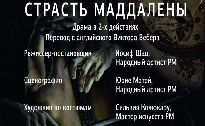 СТРАСТЬ МАДДАЛЕНЫ - februarie 2020