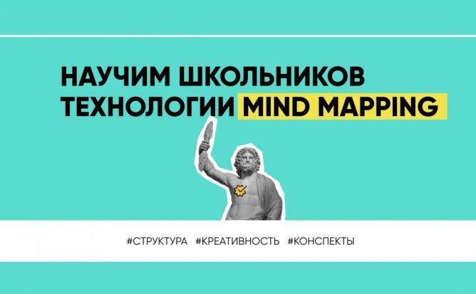 Mind mapping. Структурирование информации. Курс для подростков