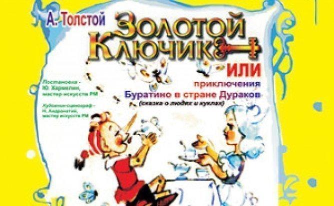 ЗОЛОТОЙ КЛЮЧИК 29.09.19