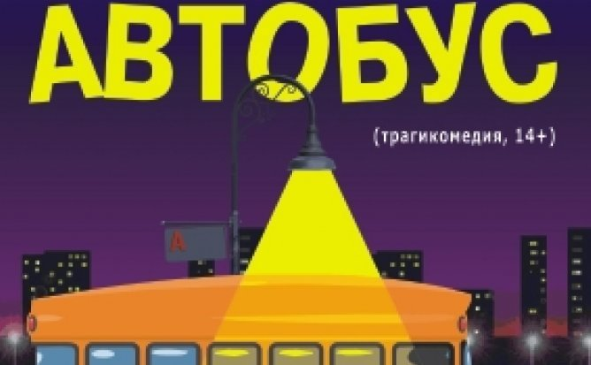АВТОБУС 28.03.2020 г. в 18-00