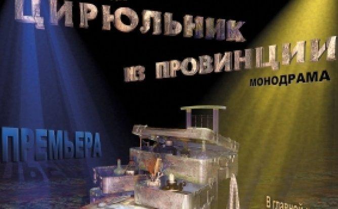 ЦИРЮЛЬНИК ИЗ ПРОВИНЦИИ - 27.02.21 в 18-00