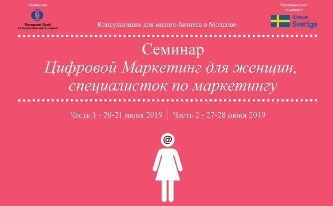 Цифровой Маркетинг для женщин специалисток по маркетингу