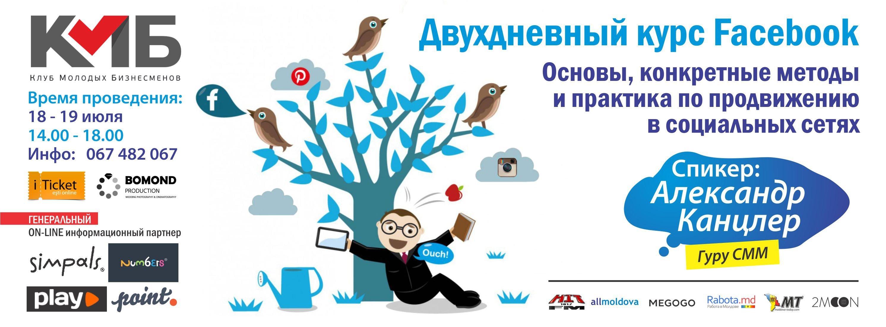 FACEBOOK - ДВУХДНЕВНЫЙ КУРС С АЛЕКСАНДРОМ КАНЦЛЕРОМ