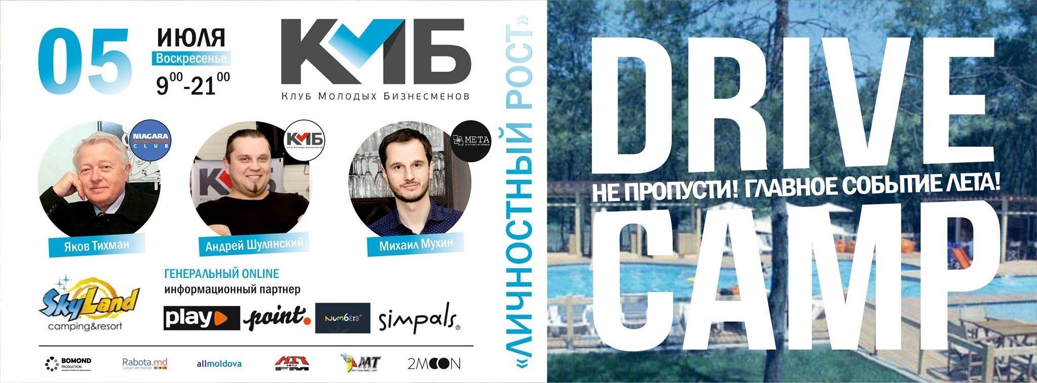DRIVE CAMP 2015: ЛИЧНОСТНЫЙ РОСТ