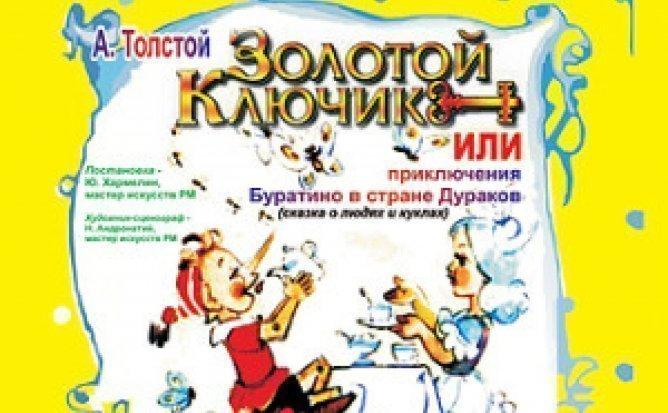 ЗОЛОТОЙ КЛЮЧИК 27.09.19