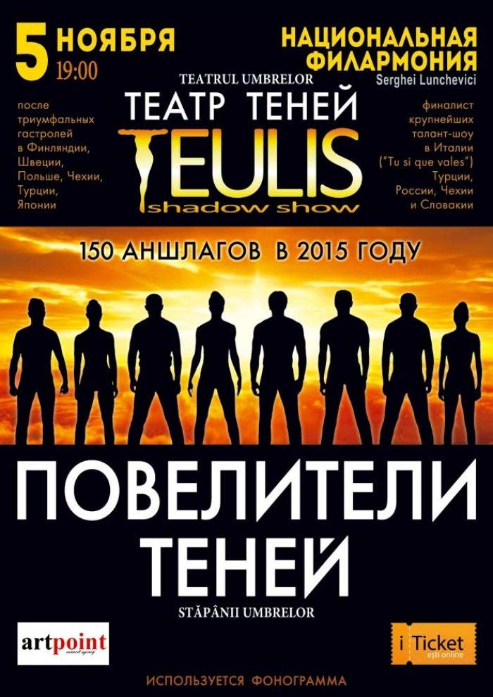 Театр Теней TEULIS - ВЛАСТЕЛИНЫ ТЕНЕЙ