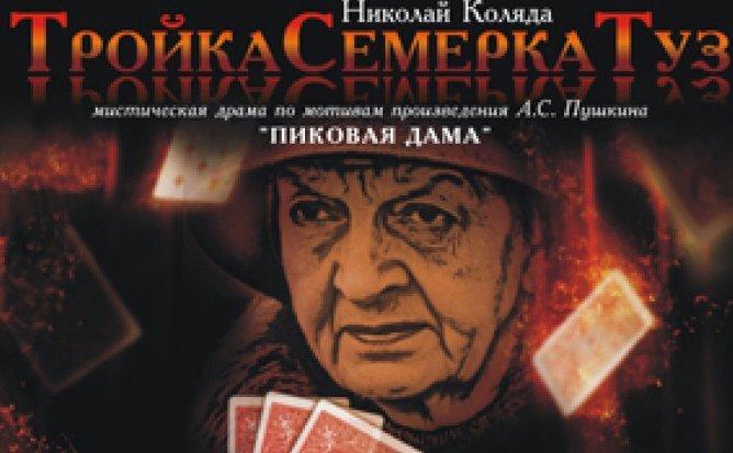 ТРОЙКАСЕМЕРКАТУЗ - 04.12.21 в 18-00