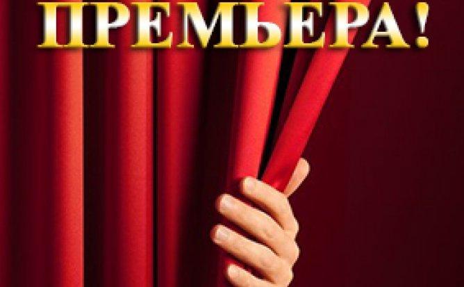 ПРЕМЬЕРА! ОСЕННЯЯ СКУКА - 05.06.21 в 18-00