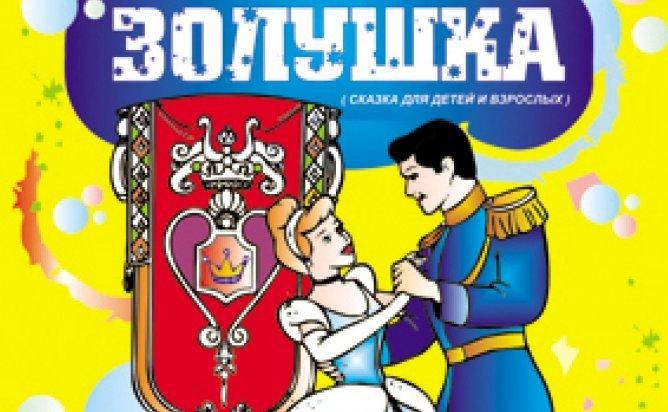 ЗОЛУШКА - 30.10.21 в 12-00